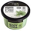 Organic Shop Provence Lemongrass Body Scrub Peeling do ciała 250ml
